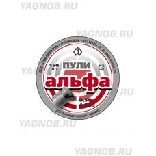 Пули пневматические 4,5мм, Альфа, 0,5г (150шт/упак)