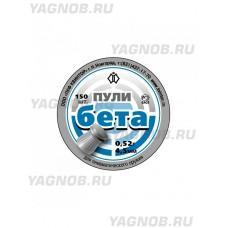 Пули пневматические 4,5мм, Бета, 0,50гр (150шт/упак)