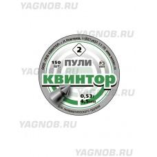 Пули пневматические 4,5 мм, Квинтор №2,  остроконечная  с насечкой, 0,53 г, (150 шт/упак)