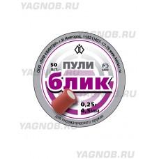 Пули пневматические светошумовые Блик 0,25 г (50шт) 4,5мм