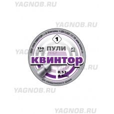 Пули пневматические 4,5 мм, Квинтор №1,  острая головка, 0,53 г, (150 шт/упак)