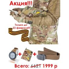 Акционный набор Тактические часы + Армейский блокнот + Тактический ремень, арт 006NB, цвет Мультикам