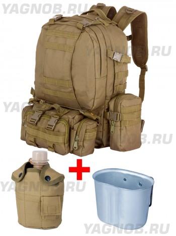 Акционный набор: Тактический рюкзак FORTRESS с напояс. сумкой, 40 л + фляжка + котелок, цвет Койот