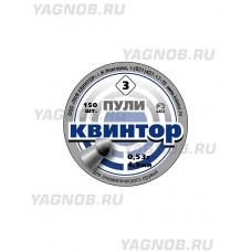 Пули пневматические 4,5 мм, Квинтор №3,  оживальная головка, 0,53 г, (150 шт/упак)