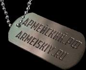 Интернет-магазин Армейский